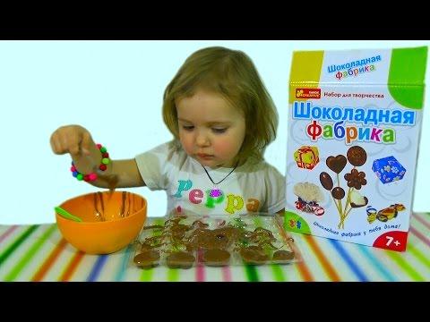 Шоколадная фабрика/ делаем