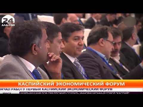 Президент Туркменистана открыл первый Каспийский экономический форум