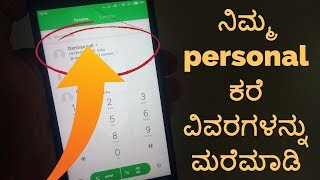 mobile phone Secret Trick//Hide Your Personal Call Details In Call Logs On Android 2018 kannada