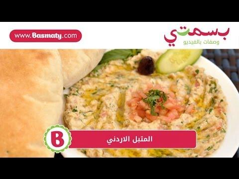 طريقة عمل المتبل الاردني - Jordanian Mutabal