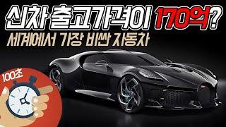 세계에서 가장 비싼 자동차 - 부가티 라 바티흐 느와르