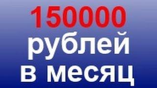 Работа на дому. Как заработать в интернете, 150000 рублей каждый месяц!