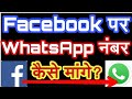 Facebook pe ladki ka whatsapp number kaise mange | how to take girls whatsapp number