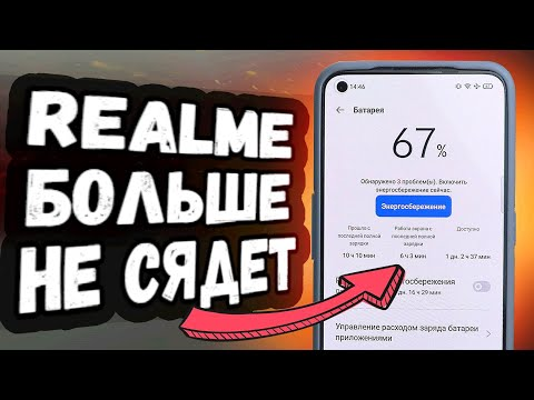 Твой Realme больше НЕ СЯДЕТ после этой Настройки Realme UI