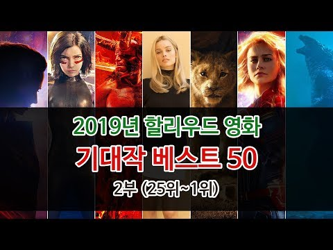 2019년 할리우드 영화 기대작 베스트 50 (2부)