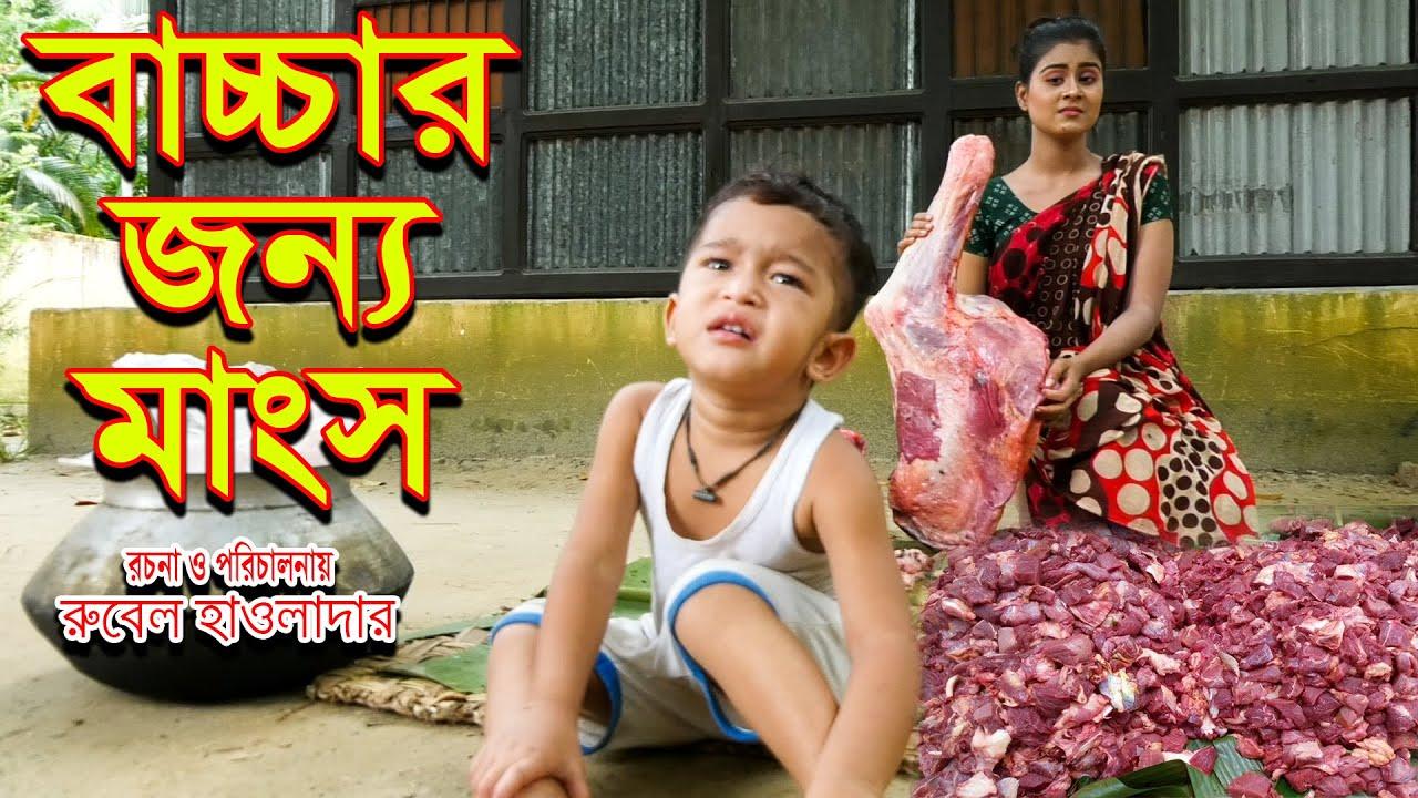 Download বাচ্চার জন্য মাংস   bacchar jonno mangsho   অথৈ ও রুবেল হাওলাদার   ঈদ স্পেশাল । Music bangla tv