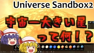 【UniverseSandbox2】-宇宙一大きい星って何!?-【ゆっくり実況】