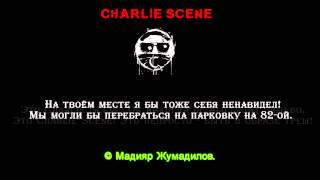 hollywood undead scene for dummies russian lyrics