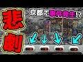 【デュエマ】ガチャで事件発生!?京都で有名な店舗の500円オリパを引こうとしたら…!?【開封動画】