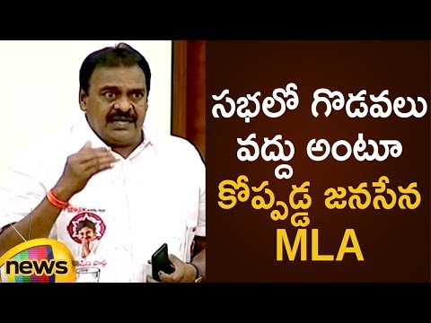 Janasena MLA Rapaka Varaprasad Fires On House Members Over Clashes | AP Assembly Session 2019