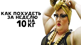 Как похудеть за неделю на 10 кг   How to lose weight in a week to 10 kg