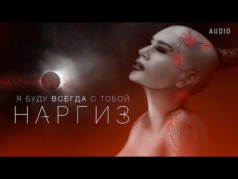 НАРГИЗ — Я БУДУ ВСЕГДА С ТОБОЙ /  AUDIO 2016 thumbnail