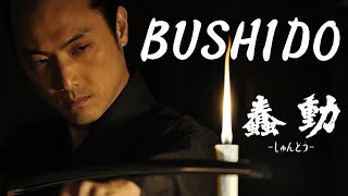 Video BUSHIDO - Official Trailer (「蠢動-しゅんどう-」海外用予告篇) download MP3, 3GP, MP4, WEBM, AVI, FLV Januari 2018