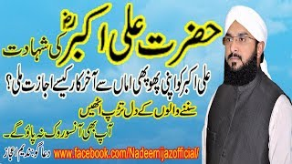 Hafiz imran aasi by Hazrat ali akbar ki shahadat 2017 imran aasi