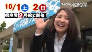 石川県産業展示館 サンテングループ中古車フェア 10月.