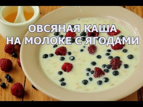 овсяная каша на молоке  - легкий и полезный завтрак