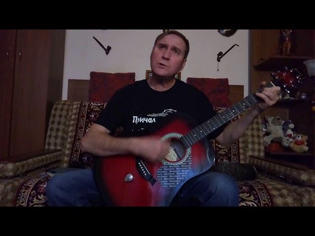 Андрей Котов - Милая желанная (Песня под гитару)