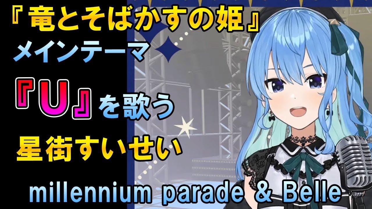 すいちゃんが歌う『U』millennium parade × Belle【ホロライブ切り抜き/星街すいせい】