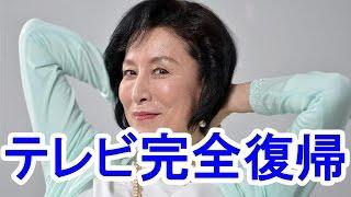 【騒然】高畑淳子テレビ完全復帰!それもNHK・・・!/Atsuko Takahata c...