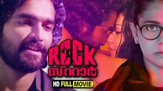 Malayalam Full movie 2015 RockStar | Malayalam full movie new release 2015