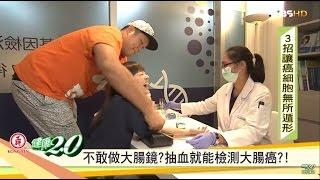 不敢做大腸鏡?「抽血」就能檢測大腸癌!健康2.0 20161030 (3/4)