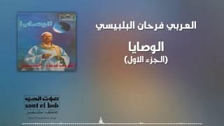الوصايا 1 العربي فرحان البلبيسي