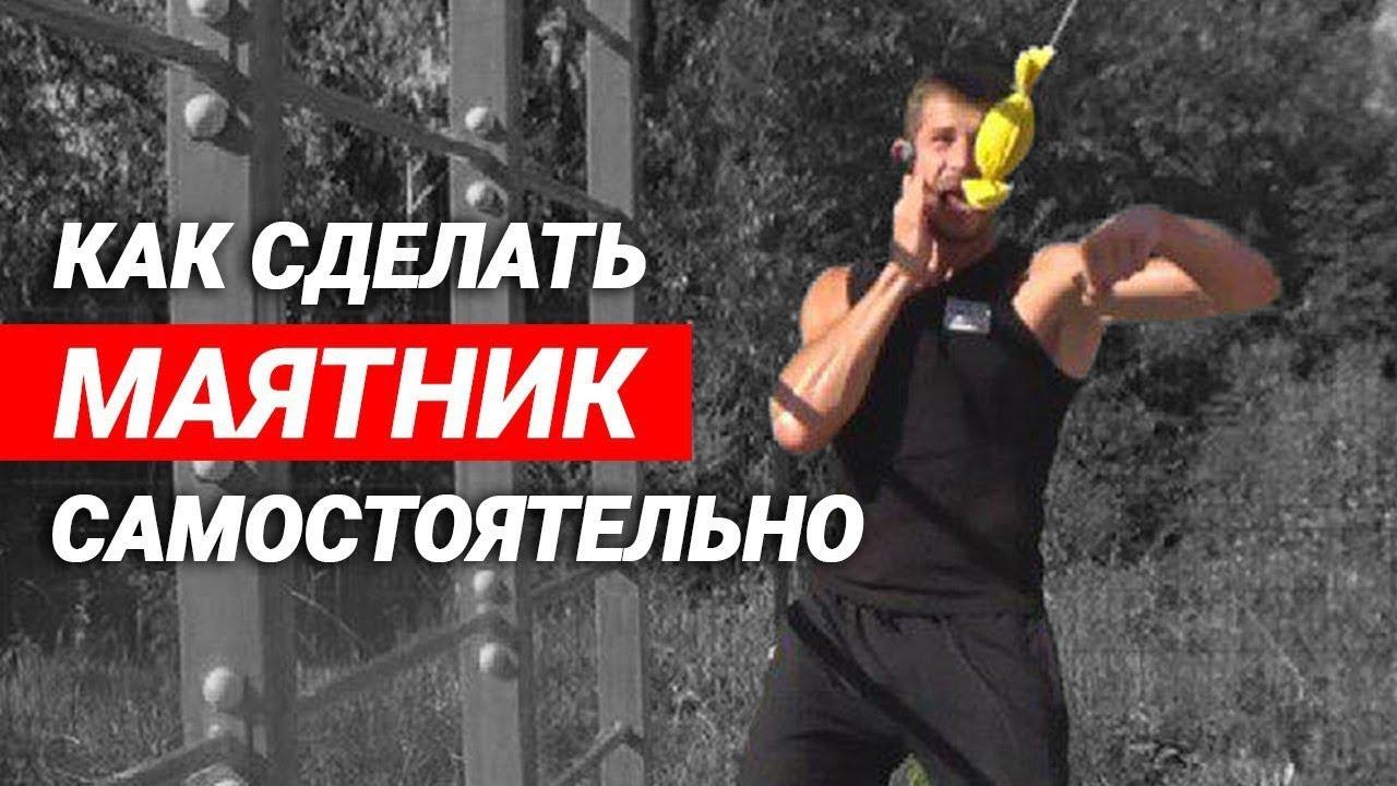 Бокс - как самостоятельно сделать маятник тренажер
