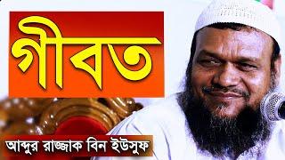 গীবত | Jumar Khutba Gibot by Abdur Razzak bin Yousuf | New Bangla Waz