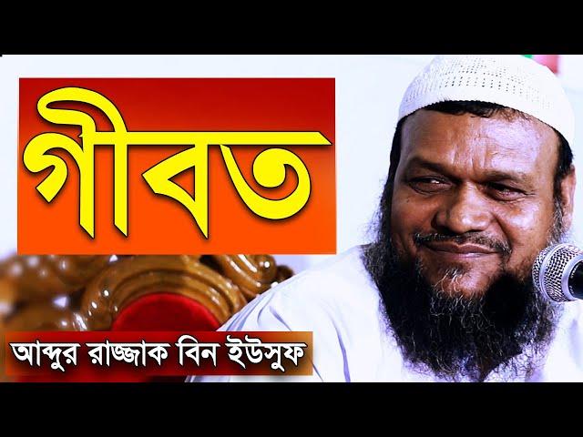 Bangla Waz Gibot by Abdur Razzak bin Yousuf | Jumar Khutba | Free Bangla Waz