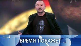 Украина против. Время покажет. Выпуск от 21.03.2018