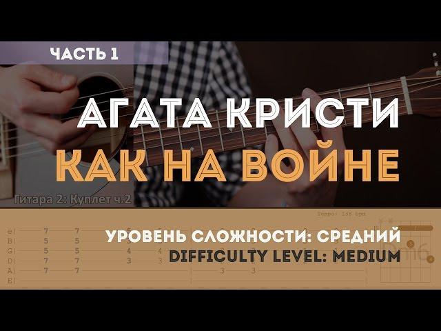 Как играть на гитаре Агата Кристи – Как на войне (часть 1). YouPlayGuitarEasily