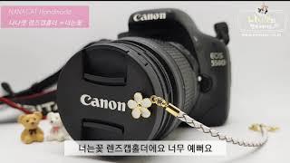 나나캣 )  캐논 소니 카메라 렌즈캡홀더 만들기