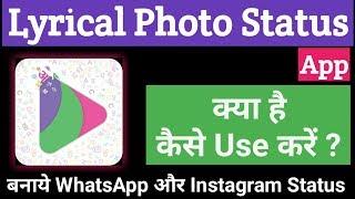 Lyrical Photo Video Maker App, How To Use Lyrical Photo Status App screenshot 1