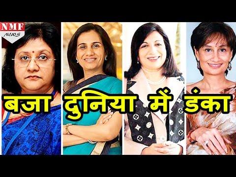 world की 100 powerful women की list में 4 Indian