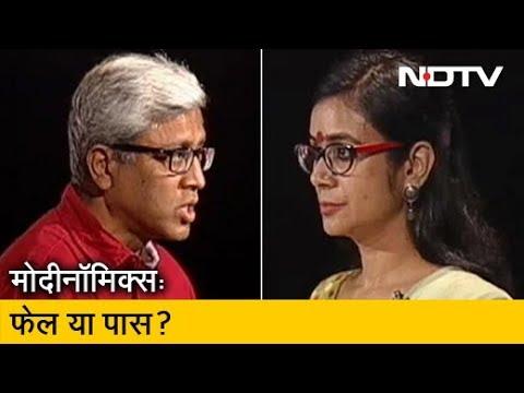 Modi सरकार का अर्थशास्त्र Pass या Fail?   Politics Ka Champion Kaun