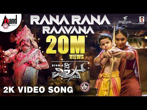 #THEVILLAIN | Rana Rana Raavana | Full 2K Video Song 2018 | Dr.ShivarajKumar| Sudeepa Prem's| A J