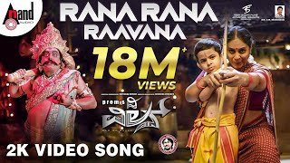 The Villain | Rana Rana Raavana | 2K Video Song | Dr.ShivarajKumar | Sudeepa | Prem's | Arjun Janya