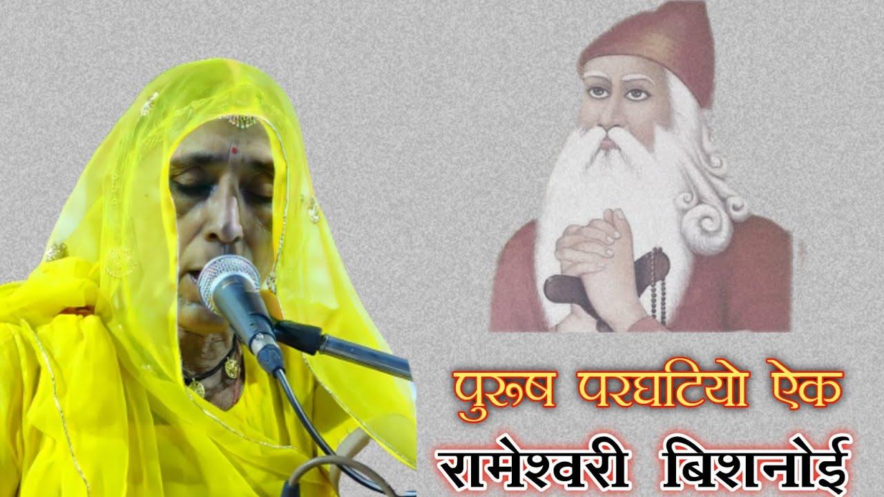पुरूष परघटियो ऐक||रामेश्वरी बिशनोई नोखा||Jambheshwar Bhajan||जाम्भाणी साखी