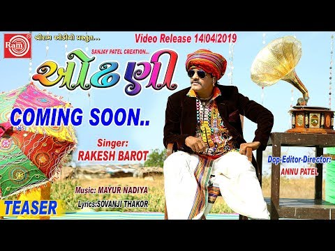 ODHANI (Teaser) ||Rakesh Barot ||New Gujarati Song 2019 ||Ram Audio