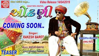 ODHANI Teaser Rakesh Barot New Gujarati Song 2019 Ram Audio
