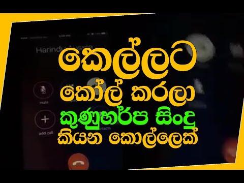 කෙල්ල එක්ක කුනුහර්ප සැපක් - Kella Ta Call Karala Kunuharpa Sindu Kiyana Kollek