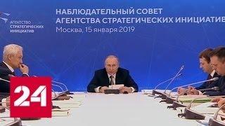 Смотреть видео Путин: работа АСИ должна быть вписана в стратегию развития страны - Россия 24 онлайн