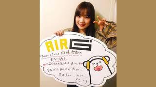 AIR-G'『Juice=Juice 稲場愛香のまなりある』2019年3月7日放送 ☆まなか...