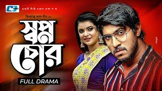 Shopnochor | Dr.Azazul | Tausif Mahbub | Sotatdi Wyadud | Sobnom Fariya | Rina | Bangla Comedy Natok
