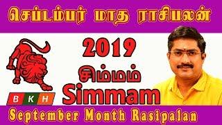 September Month Rasi Palan 2019 Simmam  சிம்மம் ராசி செப்டம்பர் மாத பலன் 2019