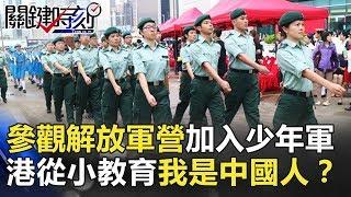 參觀解放軍營加入少年軍 97後香港人從小被教育「我是中國人」!?關鍵時刻20190704-6 黃世聰