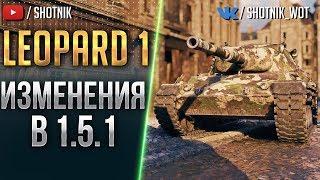 Leopard 1 - КАКОЙ ОН СТАЛ В 1.5.1