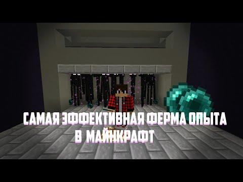 САМАЯ ЭФФЕКТИВНАЯ ФЕРМА ОПЫТА В Minecraft [1.15, 1.14, 1.13]