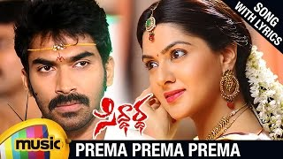 Download Siddhartha Latest Telugu Movie Songs | Prema Prema Prema Full Song With Lyrics | Sagar | Sakshi MP3 song and Music Video