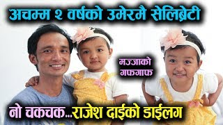 Shailyn Shrestha || राजेश दाईको डाईलग यसरी भनिन् || Cute viral Nepali tiktok Shailyn || Mazzako TV
